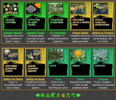 Ботанически Игри