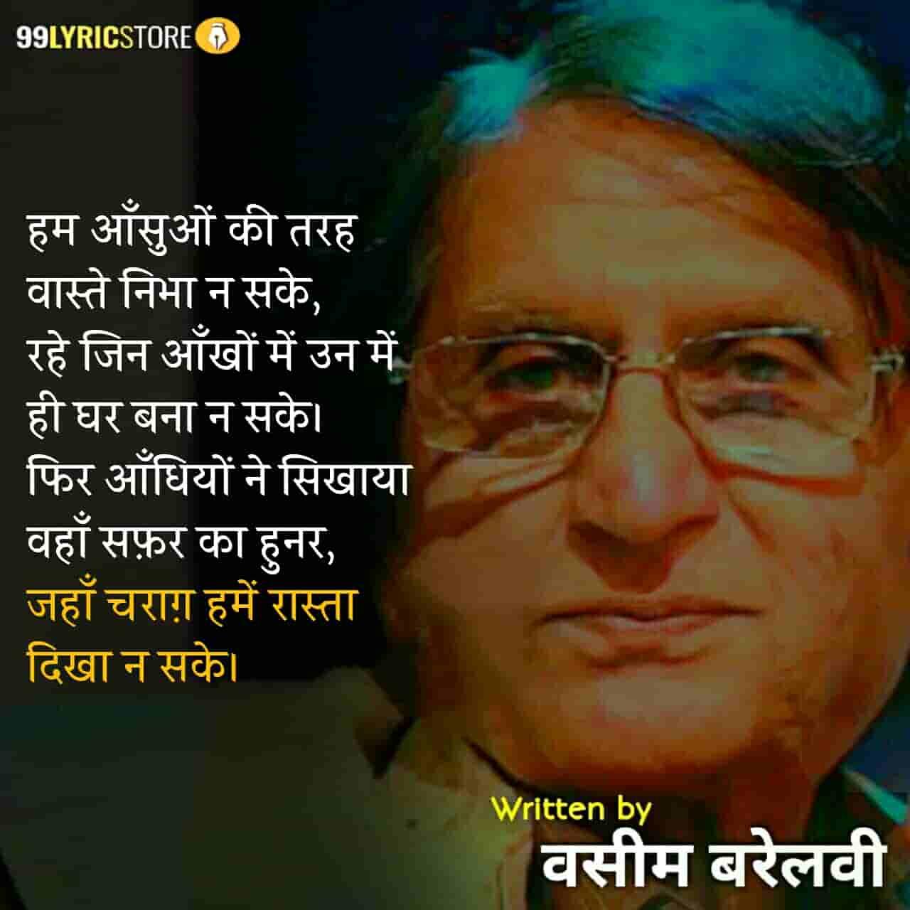 This beautiful Ghazal 'Hum Apne Aap Ko Ek Masla Bana Na Sake' has written by Waseem Barelvi.