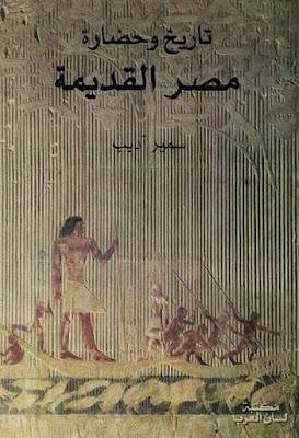 تاريخ وحضارة مصر القديمة - سمير أديب , pdf