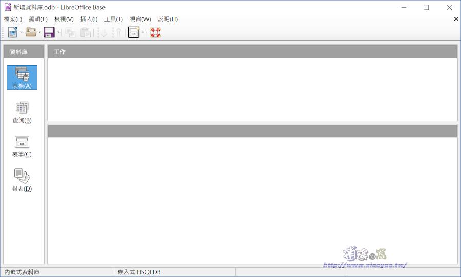 LibreOffice 免費文書編輯軟體