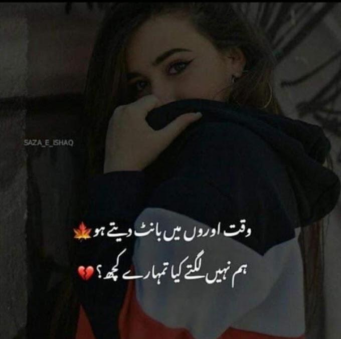 sad love poetry in urdu | deep love poetry in urdu