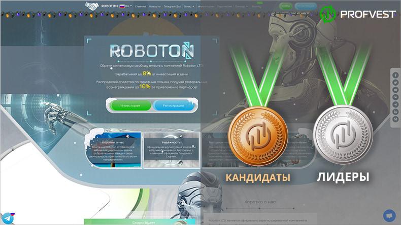 Повышение Roboton LTD