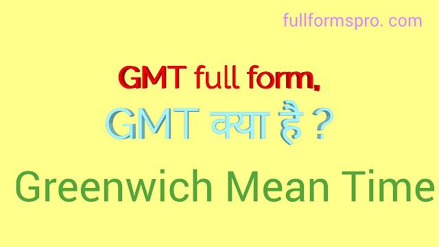 GMT kya hai GMT full form in hindi