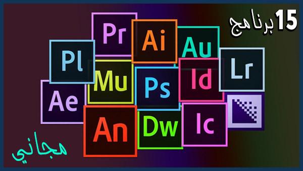 تحميل جميع برامج أدوبي Adobe Pro النسخة المدفوعة 2020