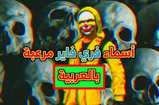 أسماء فري فاير مرعبة بالعربية