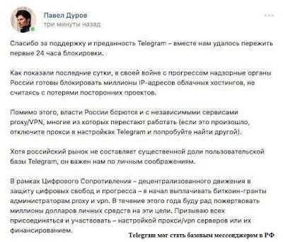 Telegram мог стать базовым мессенджером в РФ