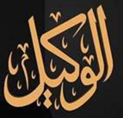 """اسم الله """"الوكيل"""" - mini book 2007"""