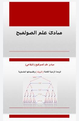 تحميل كتاب مبادئ علم الصولفيج الإقاعي