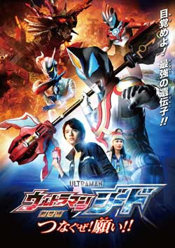 Ultraman Geed: Connect the Wishes! (2018)