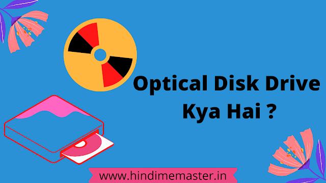 Optical Disk Drive Kya Hai? | ODD In Hindi | Troubleshoot