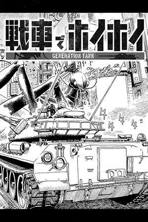 Generation Tank Manga