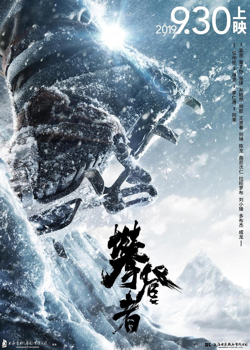 Pennsylvasia New Chinese Movies The Climbers Ɣ€ç™»è€… My People My Country ƈ'和我的祖国 To Continue In Pittsburgh Through At Least October 9 12