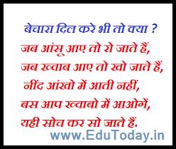 some nice lines in Hindi English. Hindi shayari,best hindi shayari, hindi shayaies, hindi me shayari.