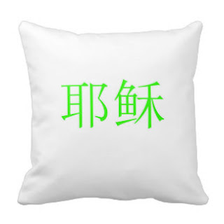 Jesus in Chinese writing throw pillow