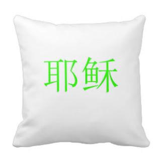 Jesus in Chinese writing throw pillow