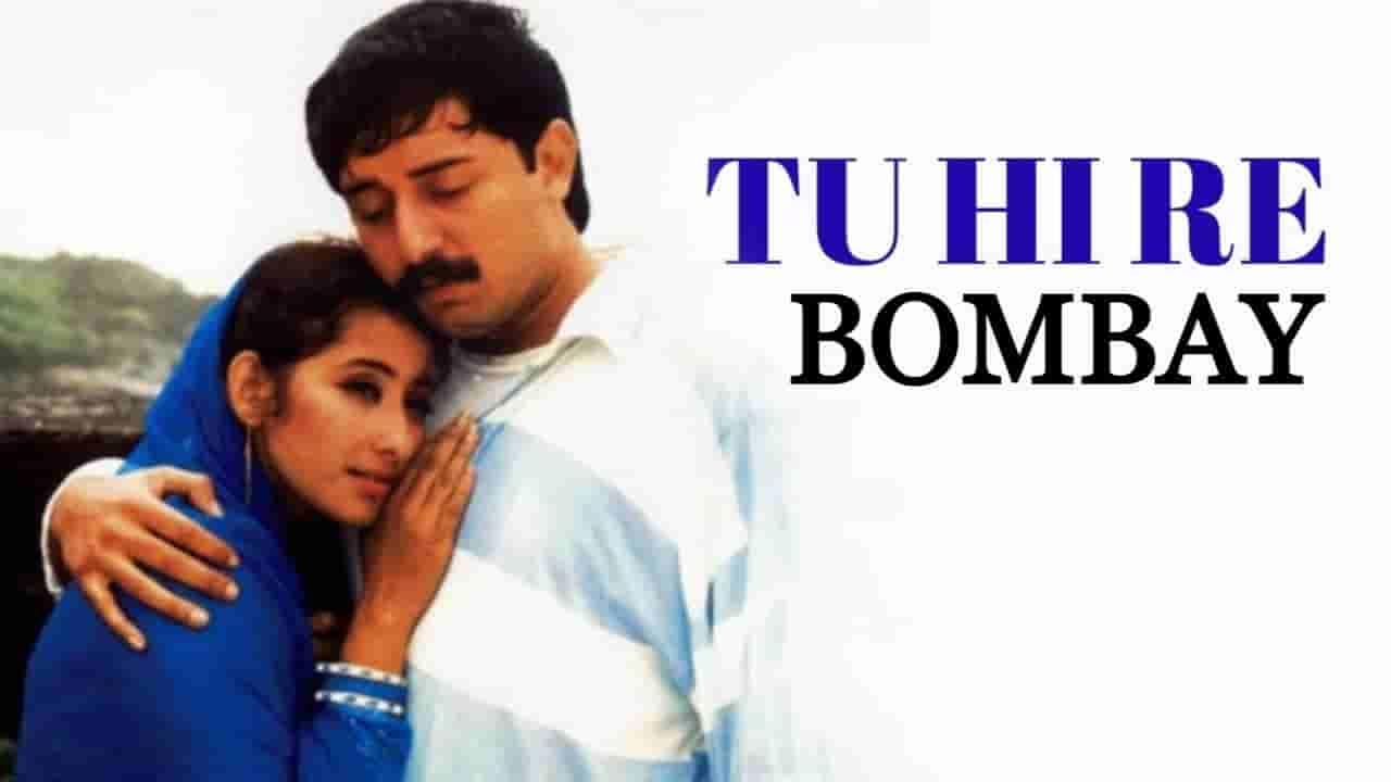 तू ही रे Tu hi re lyrics in Hindi Bombay Hariharan x Kavita Krishnamurthy Bollywood Song