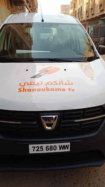 سيارة جديدة لجريدة شأنكم تيفي shanoukome TV