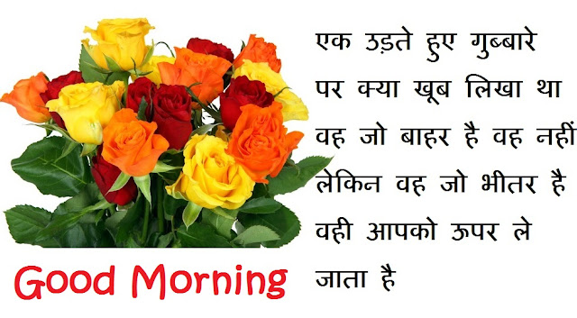 unique good morning quote in hindi