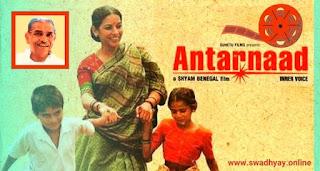 "Antarnaad (Hindi: अंतरनाद) (""Inner voice"") was a 1991 Hindi film made by Shyam Benegal, based on the Swadhyay Movement by Pandurang Shastri Athavale, Antarnaad film, Kulbhushan Kharbanda, Shabana Azmi, Shyam Benegal, अंतरनाद फिल्म, कुलभूषण खरबंदा, शबाना आज़मी, श्याम बेनेगल Balendushekhar Mangalmurty श्याम बेनेगल,Bollywood Movie Antarnaad 1991,Antarnaad full HD movie download free with screenpaly story,Antarnaad Songs Download,Antarnaad MP3 Gujarati Songs,antarnaad full movie,  antarnaad (1991 full movie download),  antarnaad movie songs mp3 download"