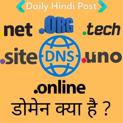 domain name system in hindi, what is domain and range, domain name kya rakhe,  url kya hai,  hosting kya hai,  domain name example, what is domain registration,  domain name search,  hosting kya hai, domain meaning in hindi