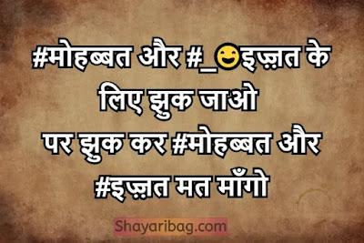 Attitude Shayari Fb Status In Hindi