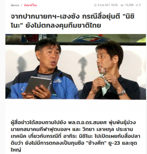 Ngã ngửa siêu HLV phủ nhận dẫn dắt ĐT Thái Lan: Đi tìm sự thật trên báo Nhật 2