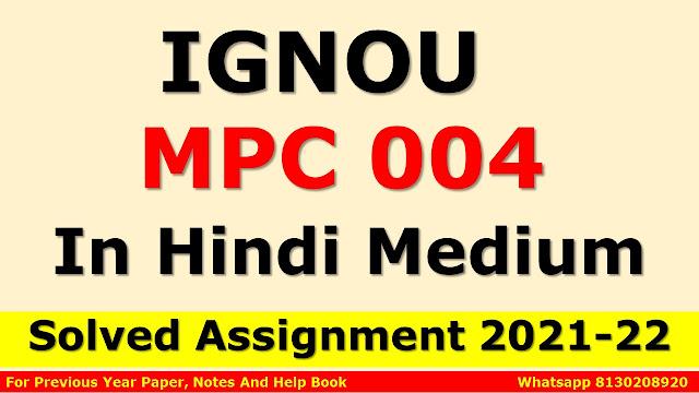 MPC 004 Solved Assignment 2021-22 In Hindi Medium
