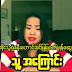 A Story told by Myanmar Actor Soe Thu's Ex Wife(6)