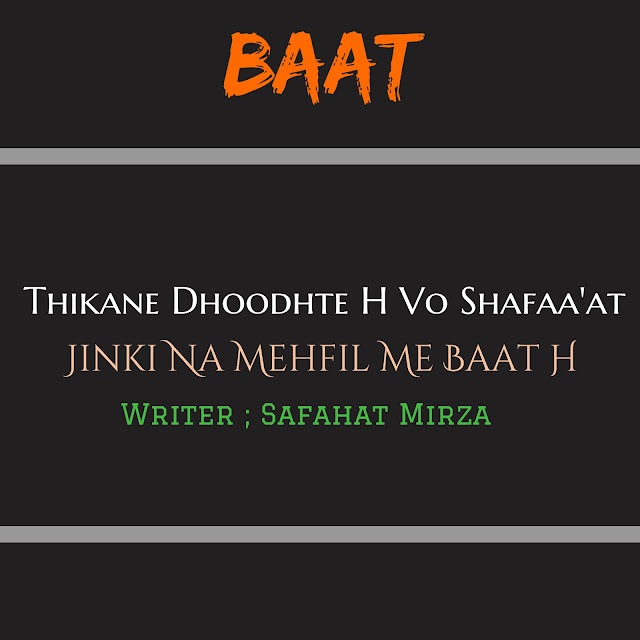 Baat Shayari in Hindi 2019