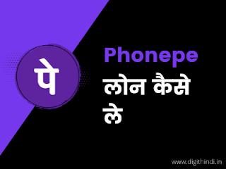 phonepe-loan-kaise-milta-hai
