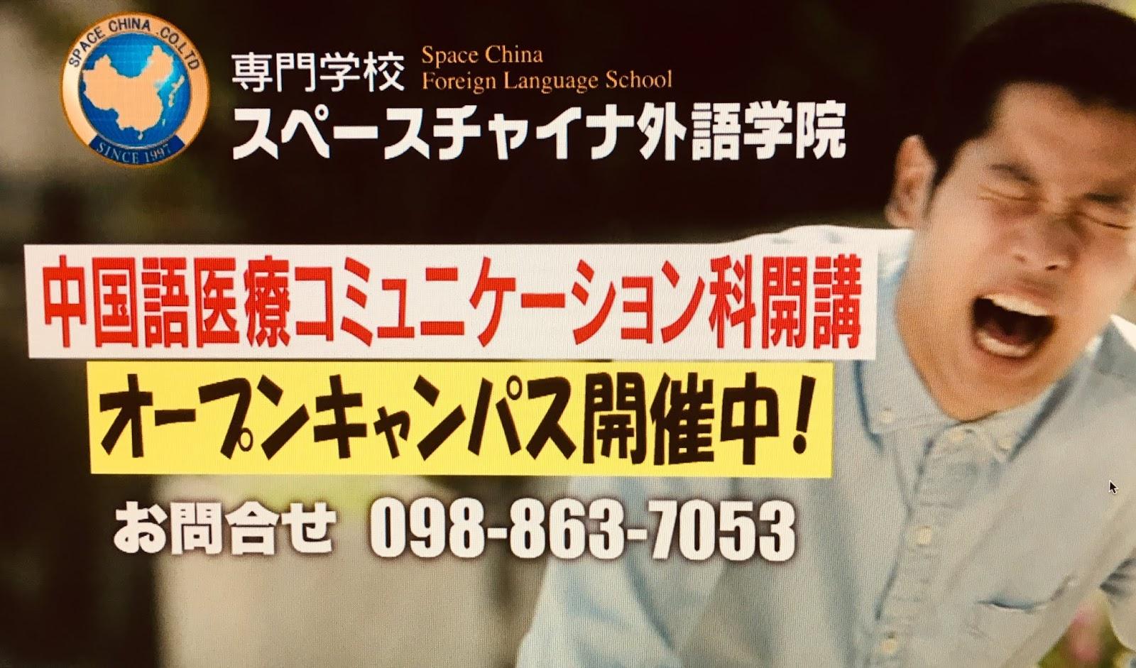 沖縄 テレビCM スペースチャイナ外語学院