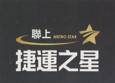 聯上捷運之星