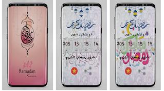 أفضل تطبيقات العد التنازلي لشهر رمضان Ramadan 2021 Countdown  تطبيق العد التنازلي لرمضان 2021  أفضل تطبيق العد التنازلي لشهر رمضان 2021