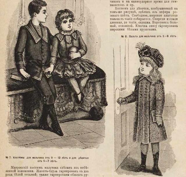 старинная мода для мальчиков