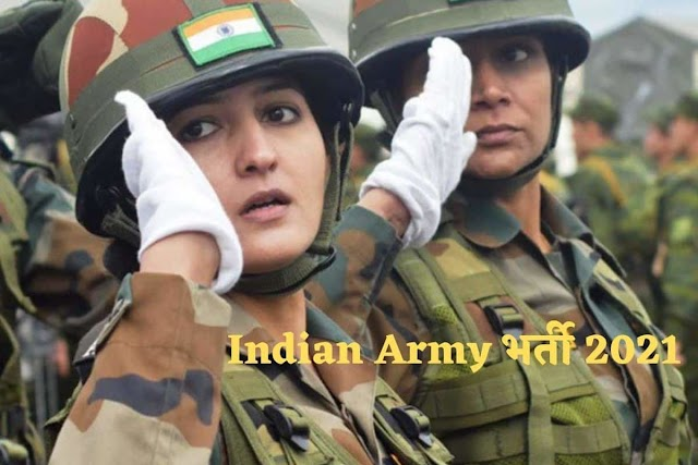 Indian Army Recruitment 2021: भारतीय सेना में ऑफिसर बनने का गोल्डन चांस, जल्द करें अप्लाई, 2.17 लाख मिलेगी सैलरी