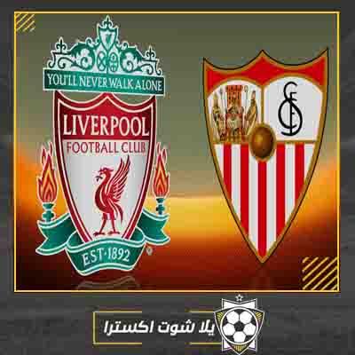 بث مباشر مباراة ليفربول واشبيلية