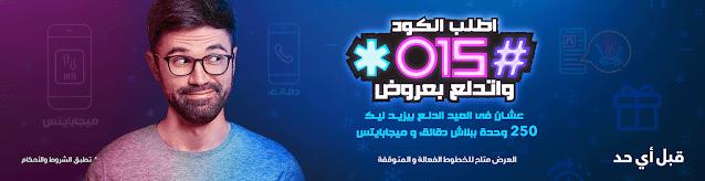 عروض وى - المصرية للاتصالات فى العيد 2020