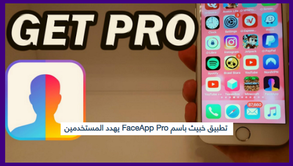 تطبيق خبيث باسم FaceApp Pro يهدد المستخدمين