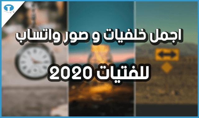اجمل خلفيات و صور واتساب للفتيات 2020