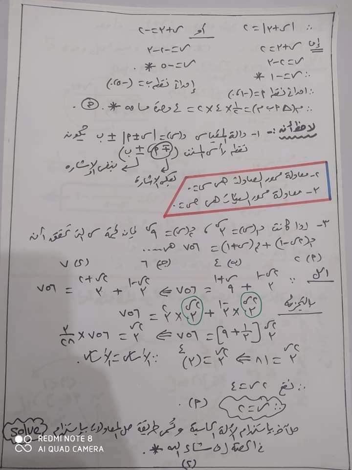 مراجعه جبر 2 ثانوي بالاجابات أ/ يحيي شعيشع 2