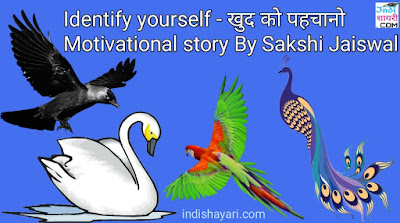 Motivational story,  hindi Shayari,  indishayari.com,  India,  Motivational story hindi,  hindi Motivational story,  Hindi Motivational story,  Love story,  Sad Story,  Indishayari.com,  hindi stories,  Hindi Stories,  Indishayari Stories,  Stories , Story, hindi Motivational kahani, Motivational kahani , kahani
