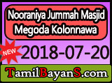 Respect The Feelings By Ash-Sheikh Mufti Amjad (Haamidi) Jummah 2018-07-20 at Nooraniya Jummah Masjid Megoda Kolonnawa Wellampitiya