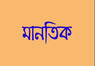 আলিম বালাগাত ও মানতিক সাজেশন ২০২০ |