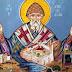 Ο ασεβής μυλωνάς και το θαύμα του Αγ.Σπυρίδωνος στην Ναύπακτο!