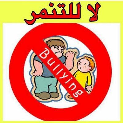 ما هي ظاهرة التنمر   What is the phenomenon of bullying  اجيال الاندلس