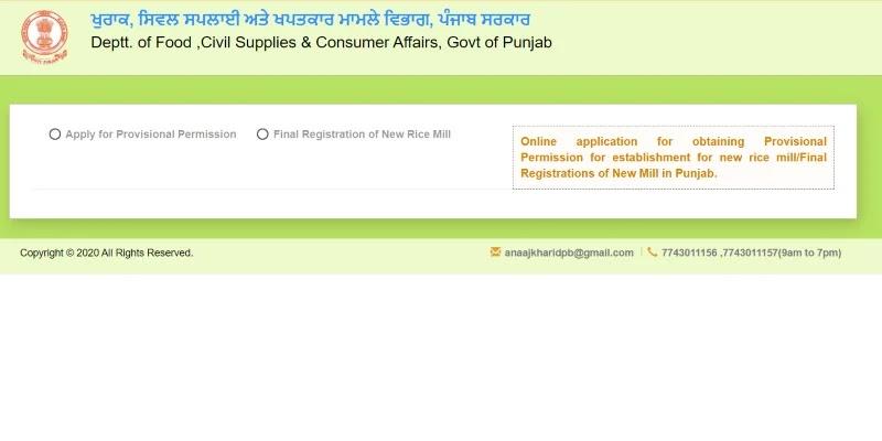 पंजाब अनाज खरीद पोर्टल: anaj kharid punjab, anaajkharid.in, ऑनलाइन रजिस्ट्रेशन | सरकारी योजनाएँ