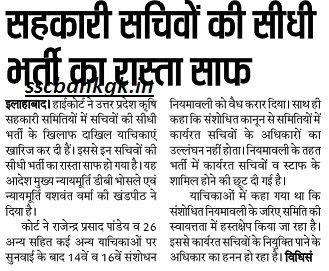 UP Krishi Vibhag Recruitment 2019 Sahkari Sachiv, Agri