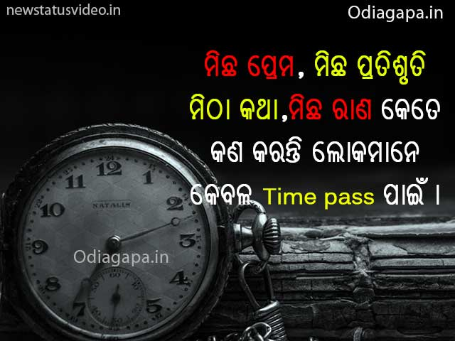 Odia New Beat Quotes