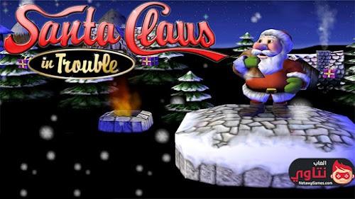 تحميل لعبة بابا نويل 2017 - Download Santa Claus In Trouble للكمبيوتر برابط مباشر