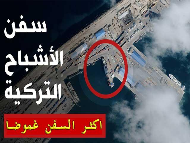 سفن الأشباح التركية - اكثر السفن غموضا